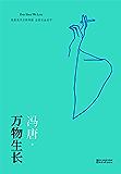 """万物生长(2017升级版,冯唐全新序言。""""北京三部曲""""之二;从男孩到男人,用一场大酒换一次重走青春路;范冰冰、韩庚主演同名电影原著小说)"""