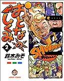 おとなのしくみ (2) (アスペクトコミックス)