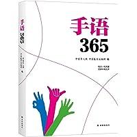 手语365