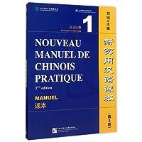 新实用汉语课本(第3版课本1法文注释)
