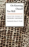 img - for On Knowing Oneself Too Well: Selected Poems of Ishikawa Takuboku book / textbook / text book