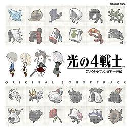 光の4戦士 ファイナルファンタジー外伝オリジナルサウンドトラック