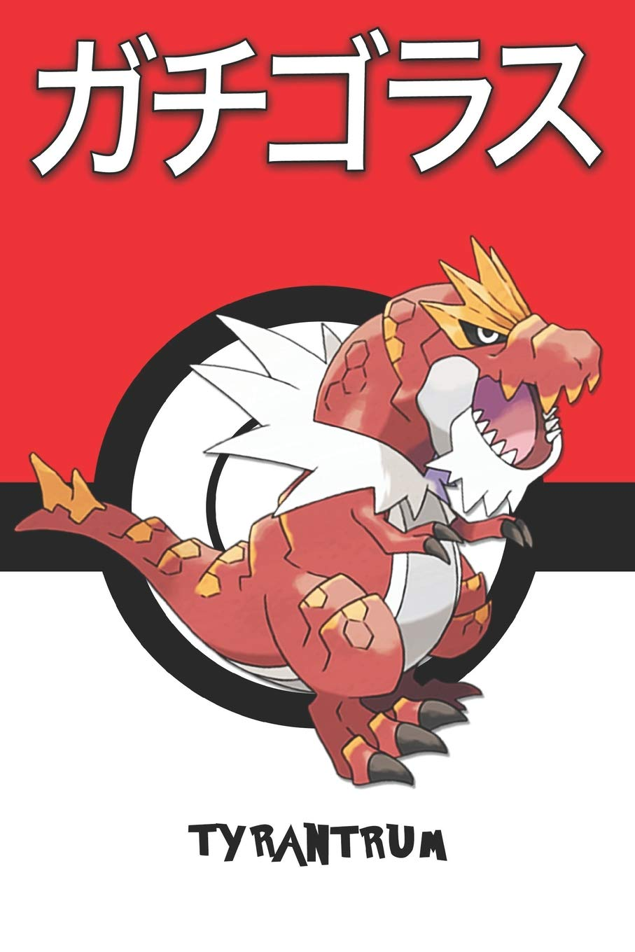 Tyrantrum ガチゴラス Pokemon Notebook Blank Lined Journal