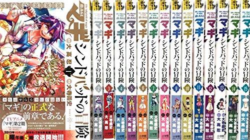 マギシンドバッドの冒険コミック1-15巻セットの商品画像