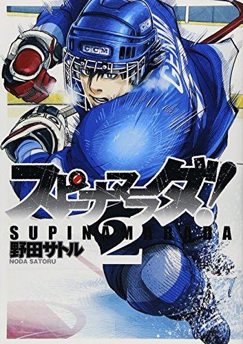 Supinamarada! 2 (Young Jump Comics) (2012) ISBN: 4088792599 [Japanese Import]