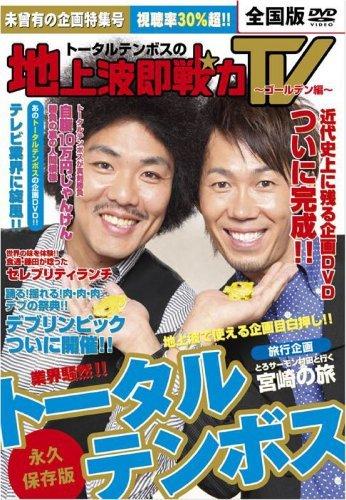 total-ten-bosch-total-ten-bosch-no-chijoha-sokusenryoku-tv-golden-hen-japan-dvd-yrbn-90325