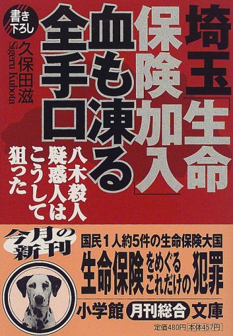 "All trick Saitama ""life insurance"" blood chilling - I aimed to do this Yagi murder suspicion person (Shogakukan Novel) (2000) ISBN: 4094045015 [Japanese Import]"