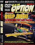 JDM Option: D1 Grand Prix Ebisu