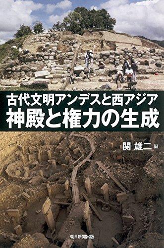 古代文明アンデスと西アジア 神殿と権力の生成 (朝日選書)