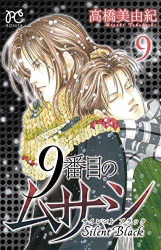 9番目のムサシ サイレント ブラック(9): ボニータ・コミックス (ボニータコミックス)