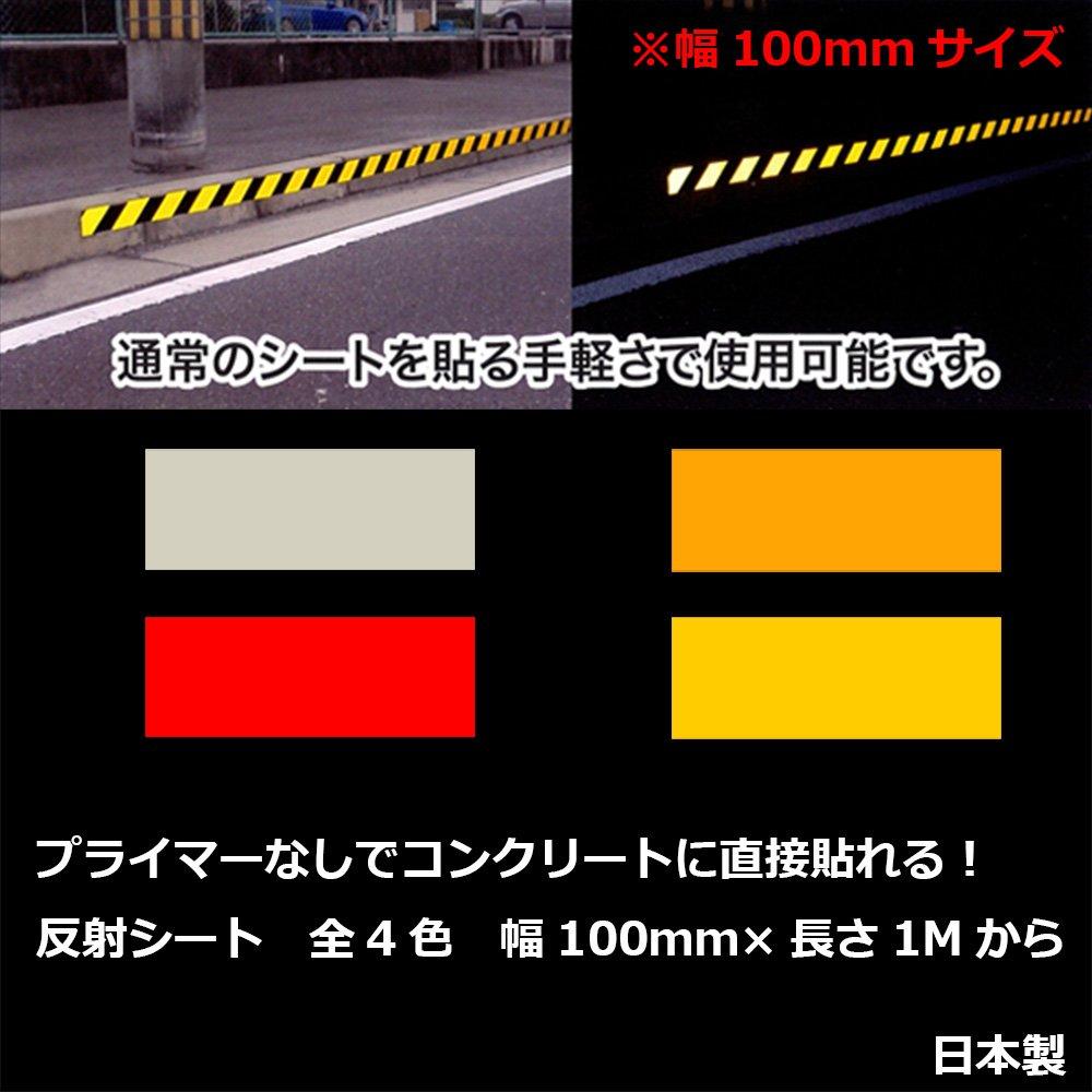 コンクリート用反射テープ 幅100mm×長さ1Mから10Mまで プライマー不要で直貼り可能 (長さ10M, 黄) B00SNY9L6O 長さ10M|黄