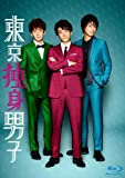 【Amazon.co.jp限定】東京独身男子 Blu-ray-BOX (特製ブロマイド3枚セット&特大スタンド缶バッジ付)