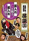 落談~落語の噺で面白談義~♯3「紙入れ」 [DVD]