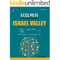 以色列谷:科技之盾炼就创新的国度 (CCG智库文库丛书)