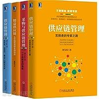 采购与供应链管理+精益供应链+供应链管理+供应链管理:实践者的专家之路 套装4册