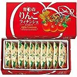 青森土産 青森 りんご フィナンシェ 1箱 (日本 青森 お土産)