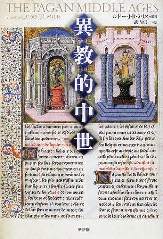 異教的中世