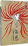 怪谈:日本动漫中的传统妖怪(第2版)