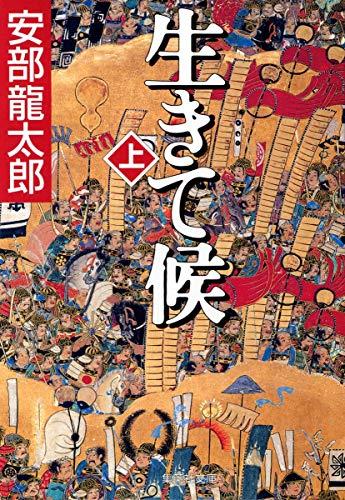 生きて候(上) (集英社文庫)