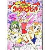 Wedding Peach love angel birth Hen (ladybug Comics Special) (1995) ISBN: 4091492215 [Japanese Import]