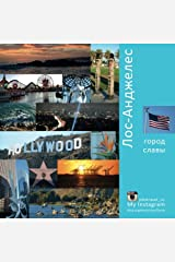 Los Angeles: A city of fame (Russian Edition): A Photo Travel Experience Paperback