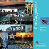 Los Angeles: A city of fame (Russian Edition): A Photo Travel Experience