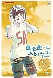 魔法遣いに大切なこと ~夏のソラ~ 5 [DVD]