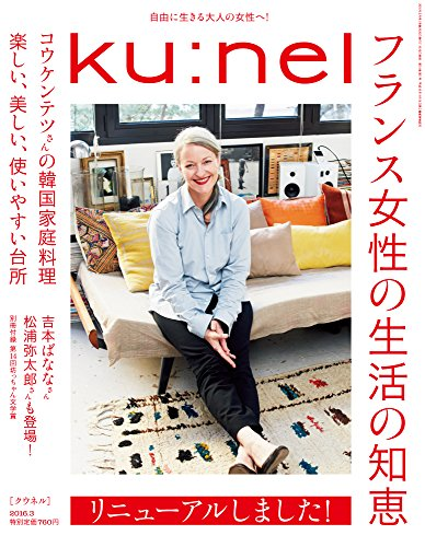 ku:nel(クウネル) 2016年 03 月号 [雑誌]