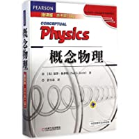 时代教育·国外高校优秀教材精选:概念物理(原书第11版)(翻译版)