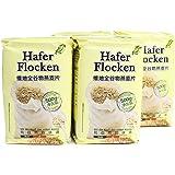 【德国生态农业生产】 维地全谷物燕麦片 500G*4袋 快熟纯燕麦,高蛋白高膳食纤维,适宜更多人群