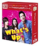 [DVD]What's Up(ワッツ・アップ) DVD-BOX<シンプルBOXシリーズ>