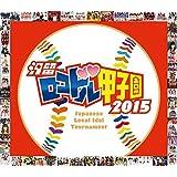 汐留ロコドル甲子園2015
