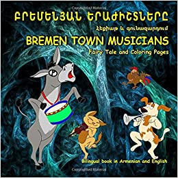 Bremen Town Musicians. Fairy Tale and Coloring Pages. Bilingual in Armenian and English: Dual Language Picture Book for Kids (English and Armenian Edition)