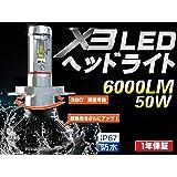 【Duty Japan®】LEDヘッドライト X3 フィリップス社製 ZESチップス搭載 車検対応12V専用 H4タイプ Hi/Lo切替 6000Lm×2 ケルビン変更フィルム付属3000k/6500K/8000k設定可能 コンパクト型 2個セット 1年保証付き