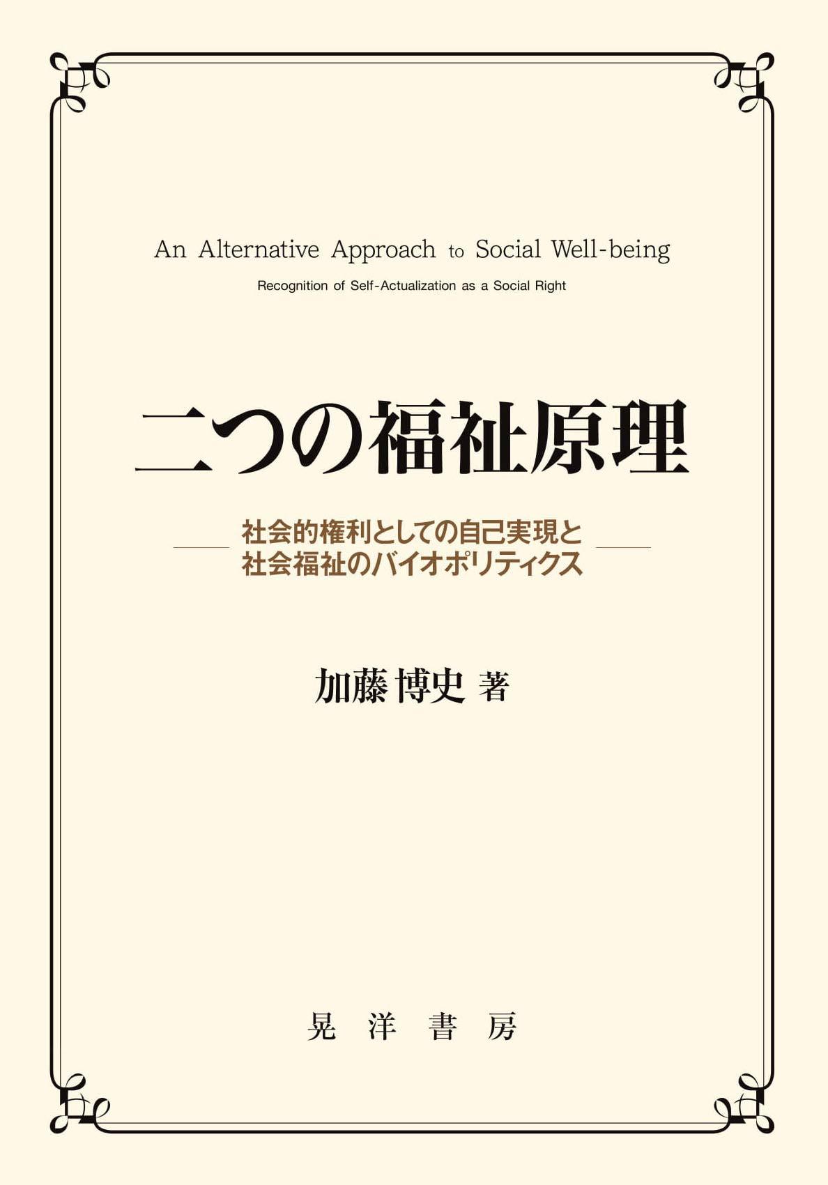 二つの福祉原理――社会的権利としての自己実現と社会福祉のバイオポリ ...
