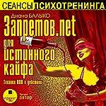 Zapretov.net dlya istinnogo kayfa.: Tekhniki NLP v deystvii | Diana Balyko