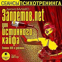 Zapretov.net dlya istinnogo kayfa.