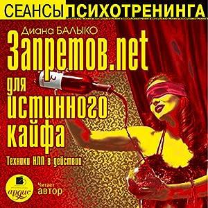 Zapretov.net dlya istinnogo kayfa. Audiobook