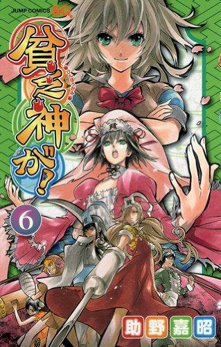 貧乏神が! 6 (ジャンプコミックス)