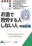 お金で苦労する人 しない人 (知的生きかた文庫)