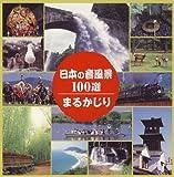 日本の音風景100選まるかじり