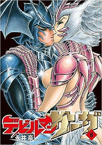 Devilman Saga (デビルマンサーガ) 01-08
