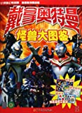 Illustrated Handbook of Ultraman Dyna (Chinese Edition)