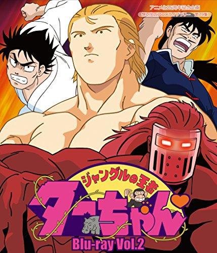 ジャングルの王者ターちゃん Vol.2