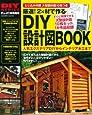 厳選! 2×材で作るDIY設計図BOOK (Gakken Mook DIY SERIES)