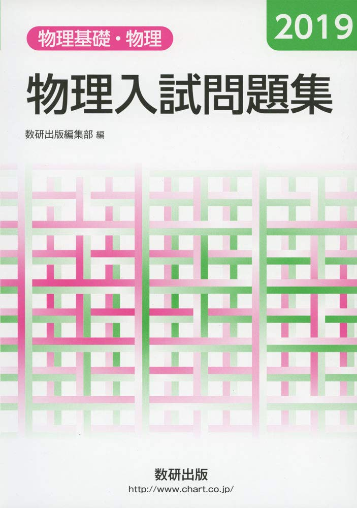 物理のおすすめ参考書・問題集『物理入試問題集』