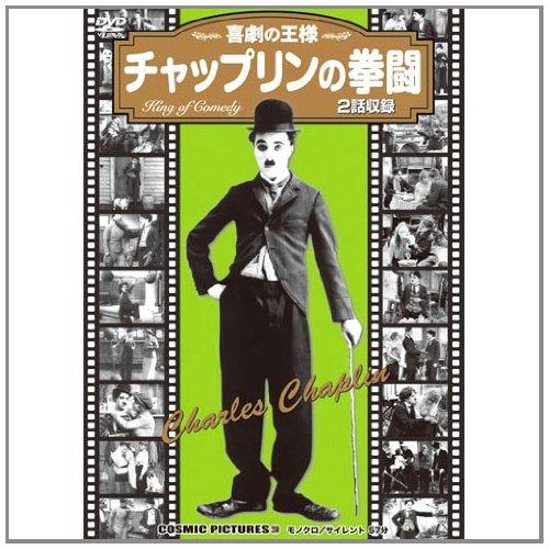 Amazon.co.jp | チャップリンの...