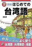 新版 CD BOOK はじめての台湾語 (アスカカルチャー)