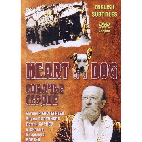 Mikhail A. Bulgakov Heart Of a Dog (Sobachie Serdtse) Digitally Remastered Video & Audio with English Subtitles NTSC (Video Subtitles)