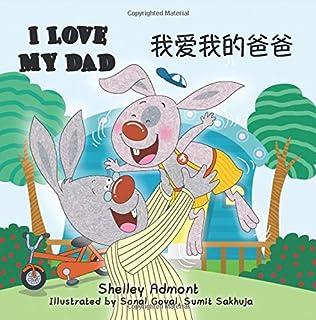 Chinese Childrens Books I Love My Dad English Bilingual